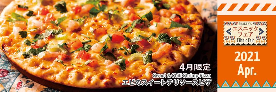 夏のおすすめデザートピザ ココナッツクリームのデザートピザ