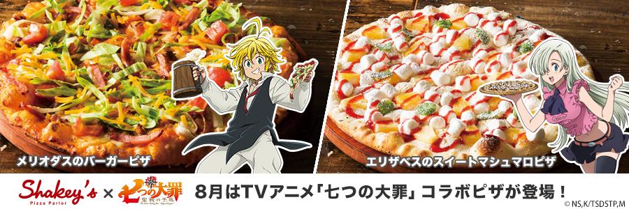 8月のピザ