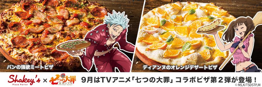 9月のピザ