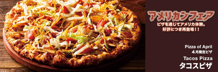 4月のピザ