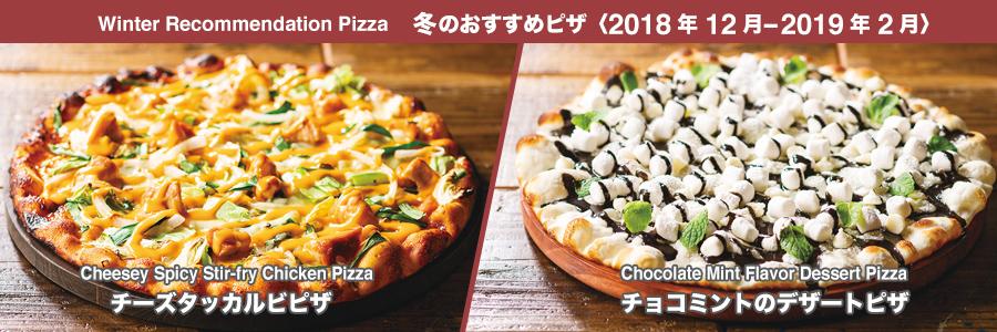 冬の期間限定ピザ