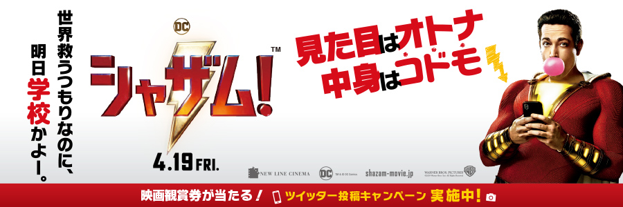 映画「シャザム!」公開キャンペーン