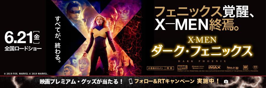 映画「X-MEN:ダーク・フェニックス」タイアップ・キャンペーン