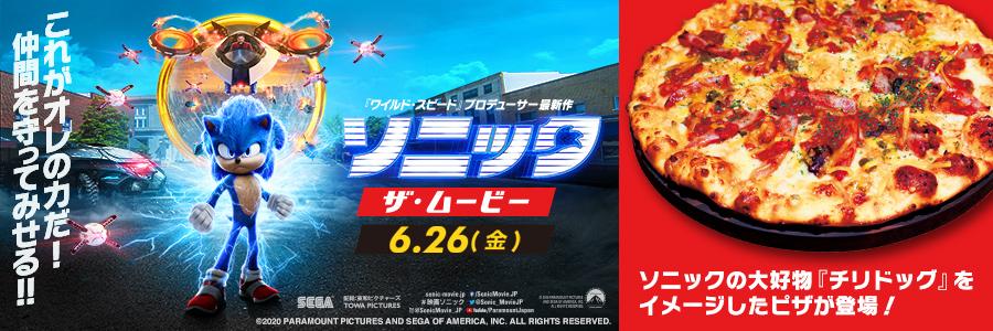 ソニック ザ・ムービー 6月26日公開