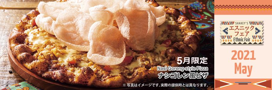 5月限定ピザ