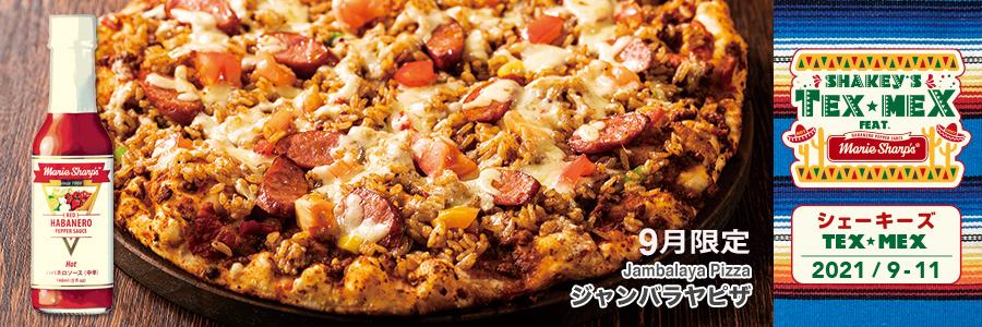 9月限定ピザ