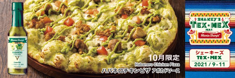 10月限定ピザ