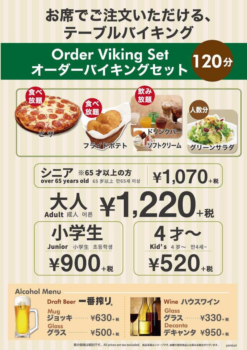 https://shakeys.jp/news/img/2004shVmenu_yomiuri.jpg