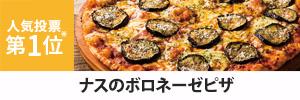 ナスのボロネーゼピザ