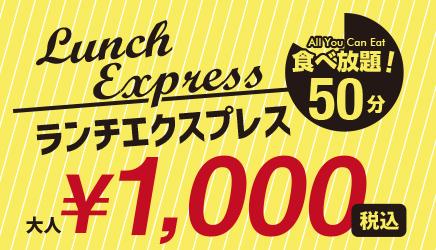 express_s.jpg