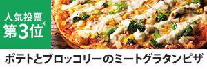 ポテトとブロッコリーのミートグラタンピザ