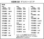 order_ikebukuro_s.jpg