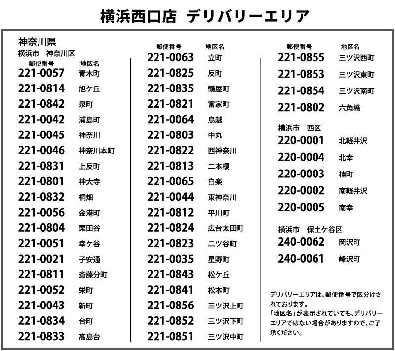 http://shakeys.jp/news/img/order_yokohama.jpg