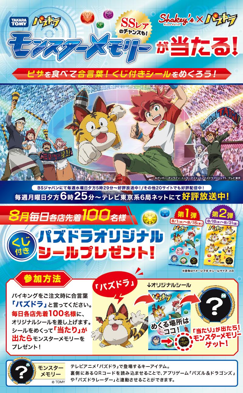 http://shakeys.jp/news/img/puzdra_4.jpg