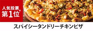 スパイシータンドリーチキンピザ