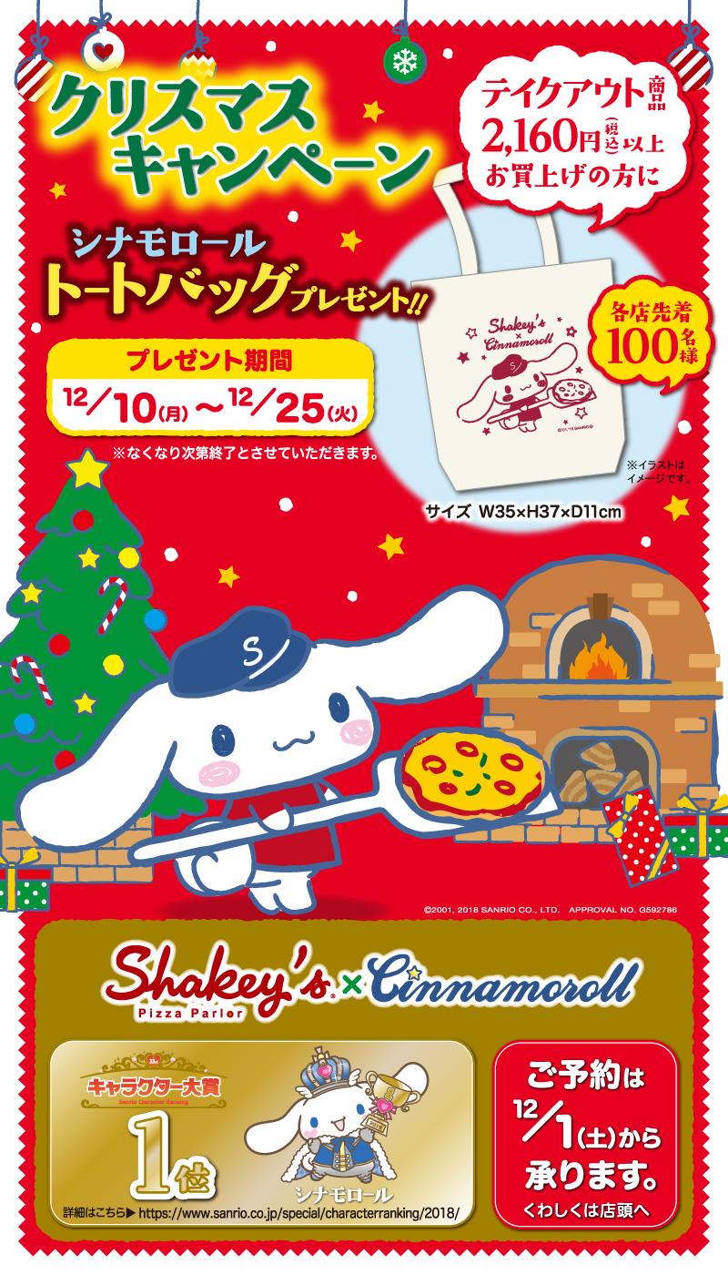 https://shakeys.jp/news/img/tote_present.jpg