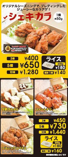 2107shakekara_menu.jpg